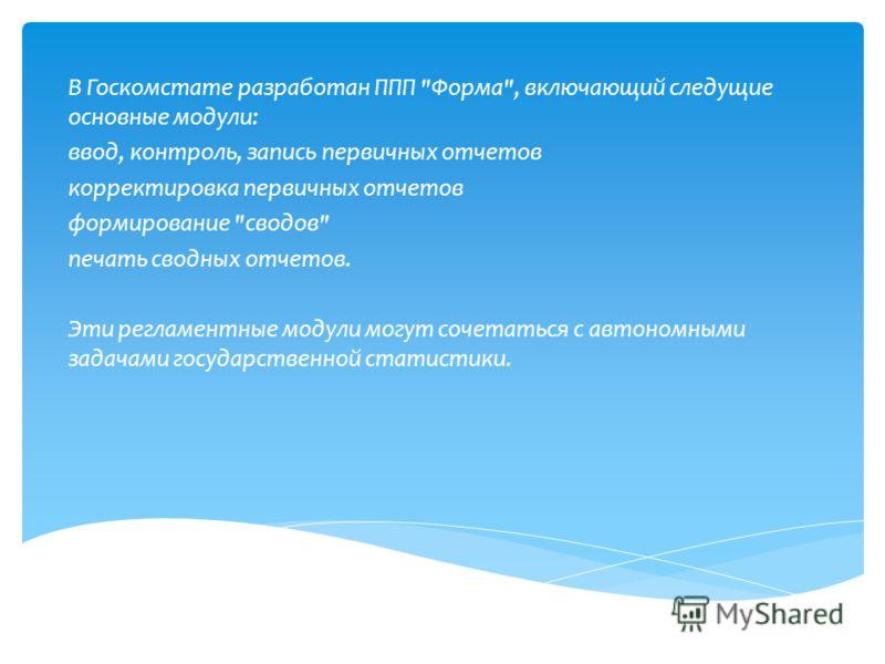 В Госкомстате разработан ППП
