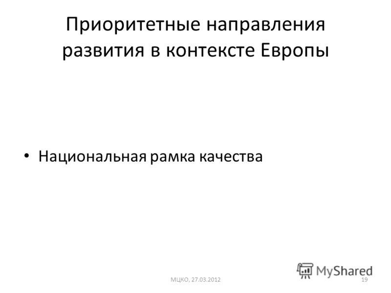 Приоритетные направления развития в контексте Европы Национальная рамка качества МЦКО, 27.03.201219