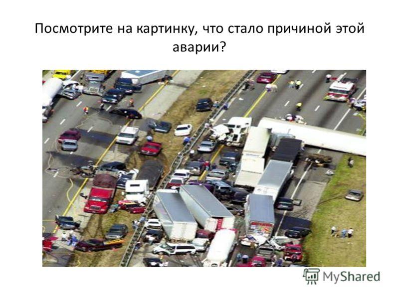 Посмотрите на картинку, что стало причиной этой аварии?