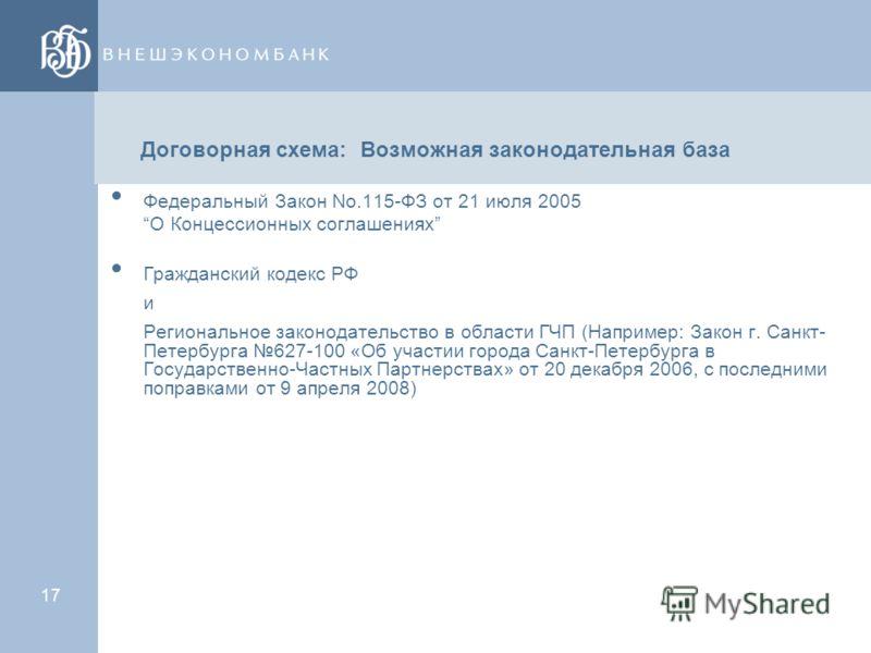 16 Возможные пути структурирования проектов ГЧП в РФ Два основных варианта реализации проектов ГЧП в РФ: Капитализация компании, принадлежащей государству, путем капитальных инвестиций, осуществляемых частным инвестором; или Структурирование проектов