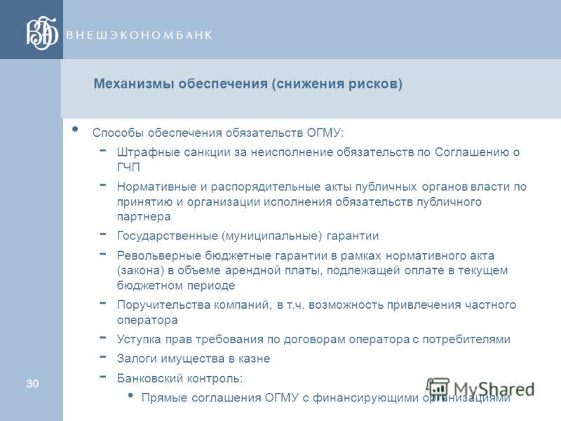29 Источники финансирования проектов ГЧП Особенность проектов ГЧП - долгосрочность и капиталоемкость. Российские коммерческие банки и рынок ценных бумаг практически не участвуют в долгосрочном финансировании – требования ЦБ РФ, отсутствие законодател