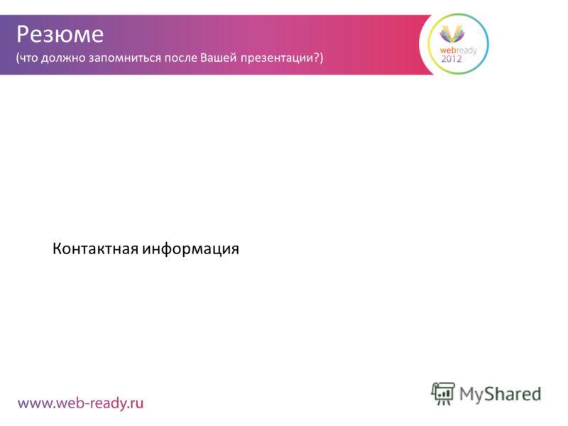 Контактная информация Резюме (что должно запомниться после Вашей презентации?)