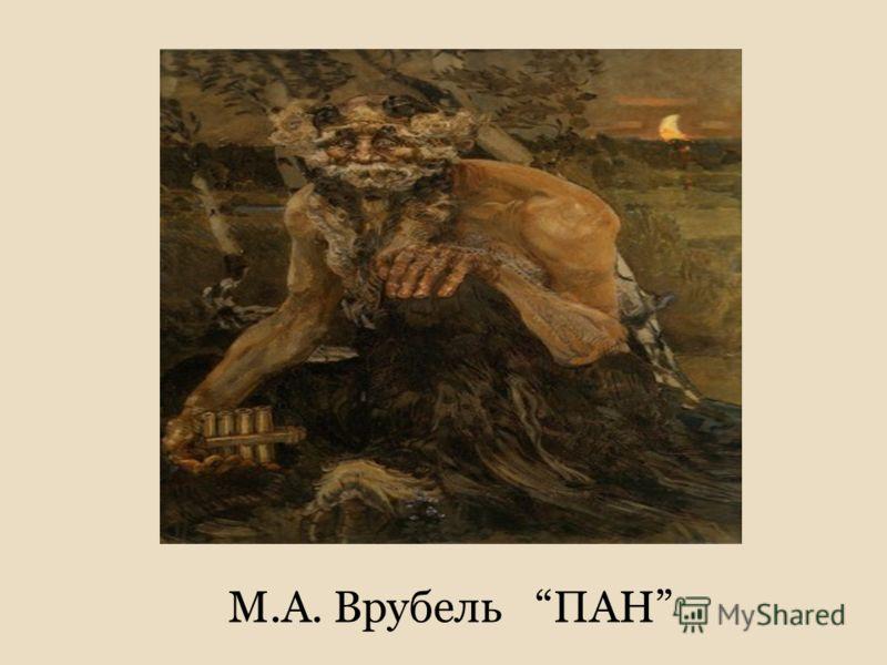 М.А. Врубель ПАН
