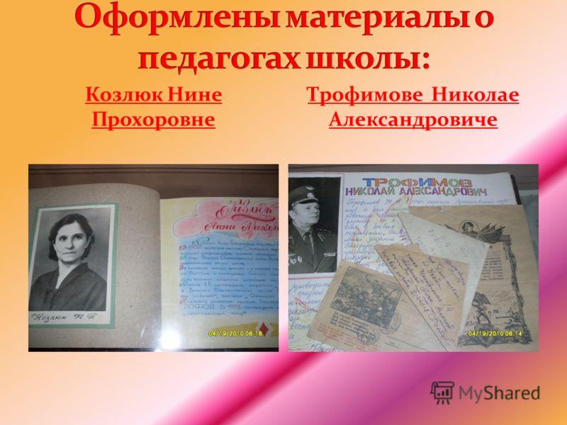 Козлюк Нине Прохоровне Трофимове Николае Александровиче