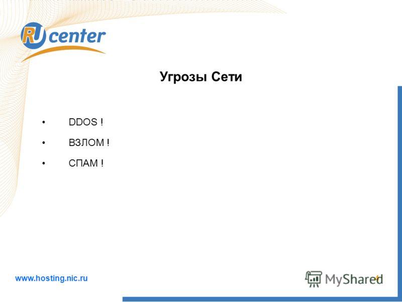 www.hosting.nic.ru4 DDOS ! ВЗЛОМ ! СПАМ ! Угрозы Сети