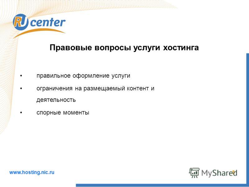 www.hosting.nic.ru5 Правовые вопросы услуги хостинга правильное оформление услуги ограничения на размещаемый контент и деятельность спорные моменты