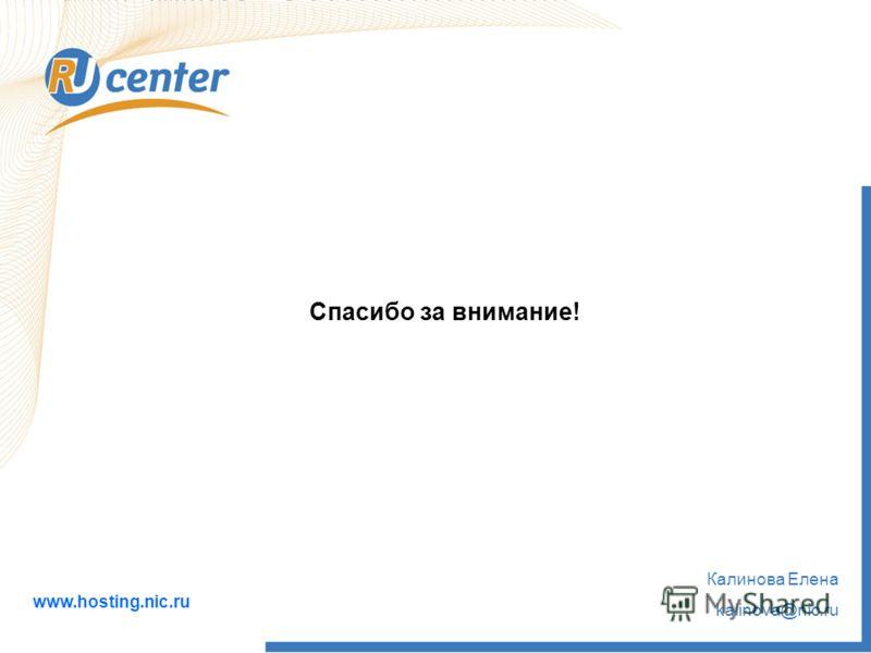 www.hosting.nic.ru Спасибо за внимание! Калинова Елена kalinova@nic.ru