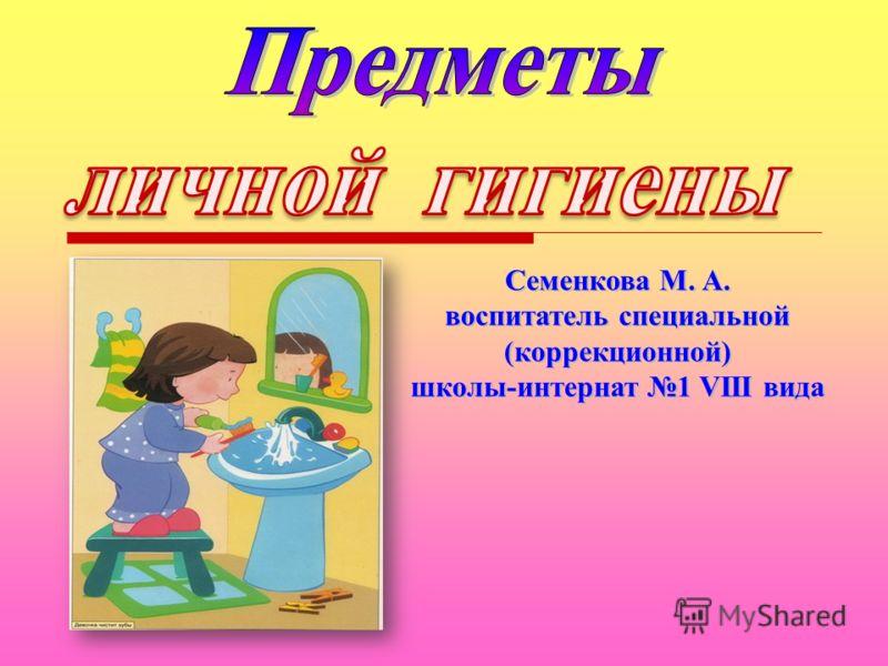 Семенкова М. А. воспитатель специальной (коррекционной) школы-интернат 1 VIII вида