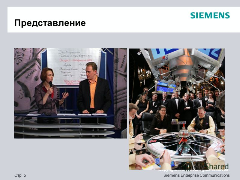 Стр 5 Copyright © 2009. All rights reserved. Siemens Enterprise Communications Представление