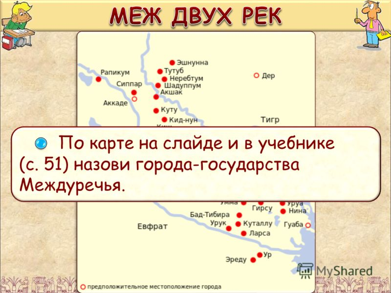 По карте на слайде и в учебнике (с. 51) назови города-государства Междуречья.