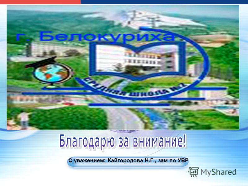 LOGO www.themegallery.com С уважением: Кайгородова Н.Г., зам по УВР