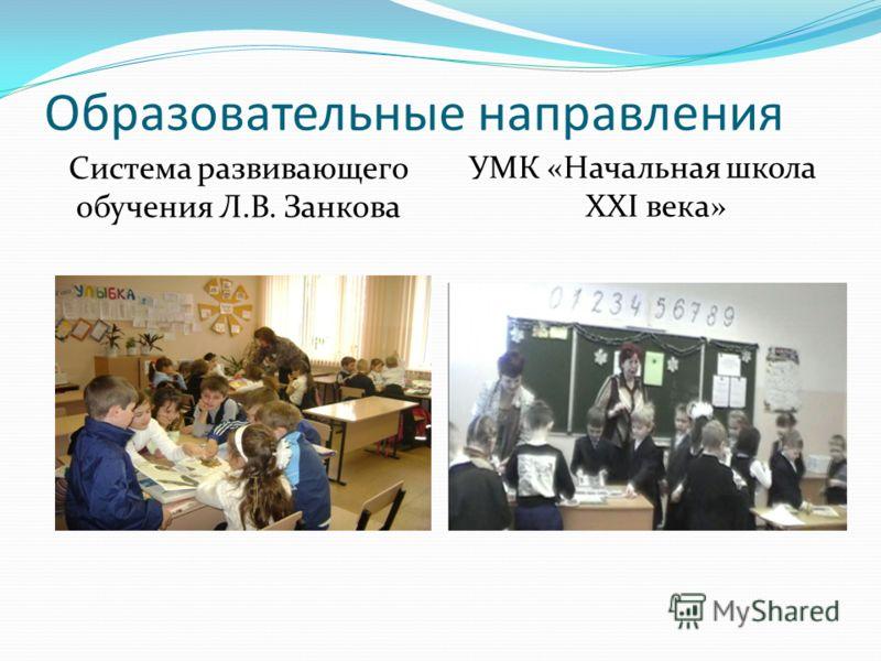 Образовательные направления Система развивающего обучения Л.В. Занкова УМК «Начальная школа XXI века»