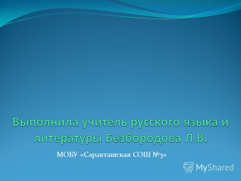 МОБУ «Саракташская СОШ 3»
