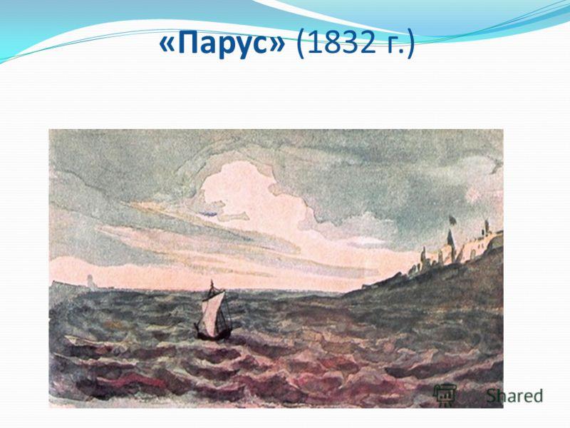 «Парус» (1832 г.)