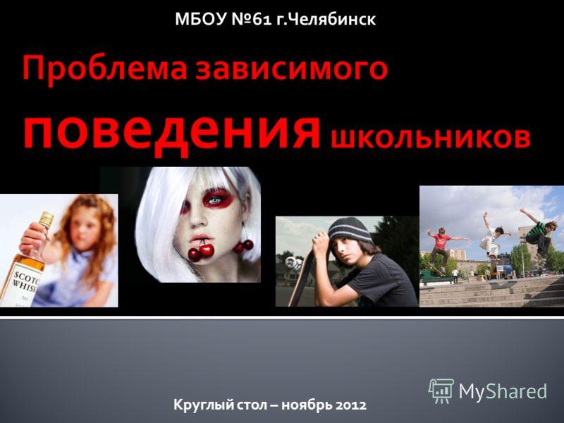 Круглый стол – ноябрь 2012 МБОУ 61 г.Челябинск