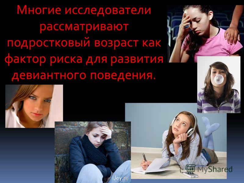 Многие исследователи рассматривают подростковый возраст как фактор риска для развития девиантного поведения.