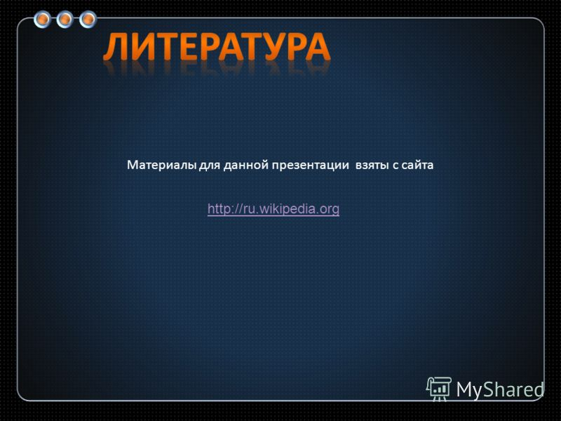 http://ru.wikipedia.org Материалы для данной презентации взяты с сайта