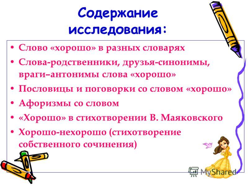 Выполнила: Иванова Елизавета