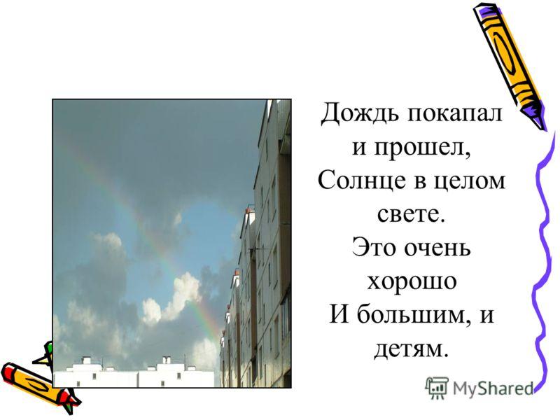 - Если ветер крыши рвет, если град загрохал, - каждый знает – это вот для прогулок плохо.