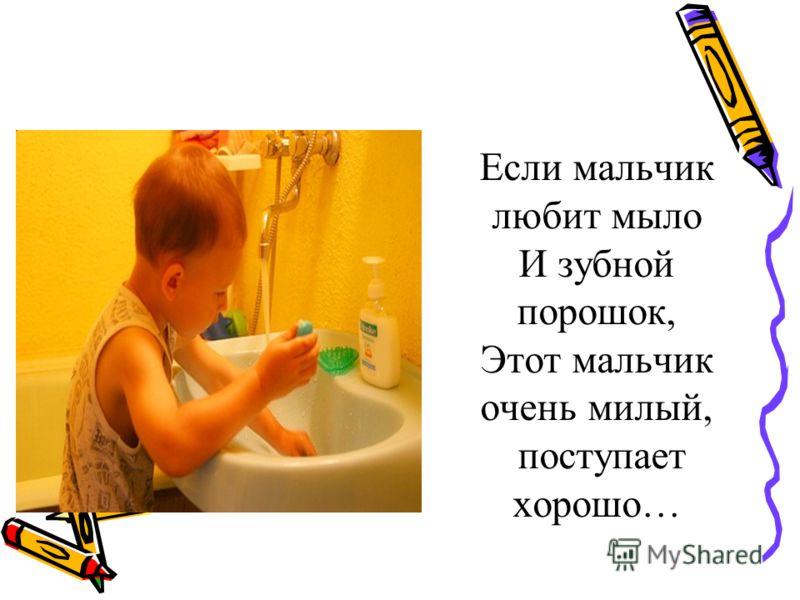 Если сын чернее ночи, Грязь лежит на рожице, - ясно, это плохо очень Для ребячьей кожицы…