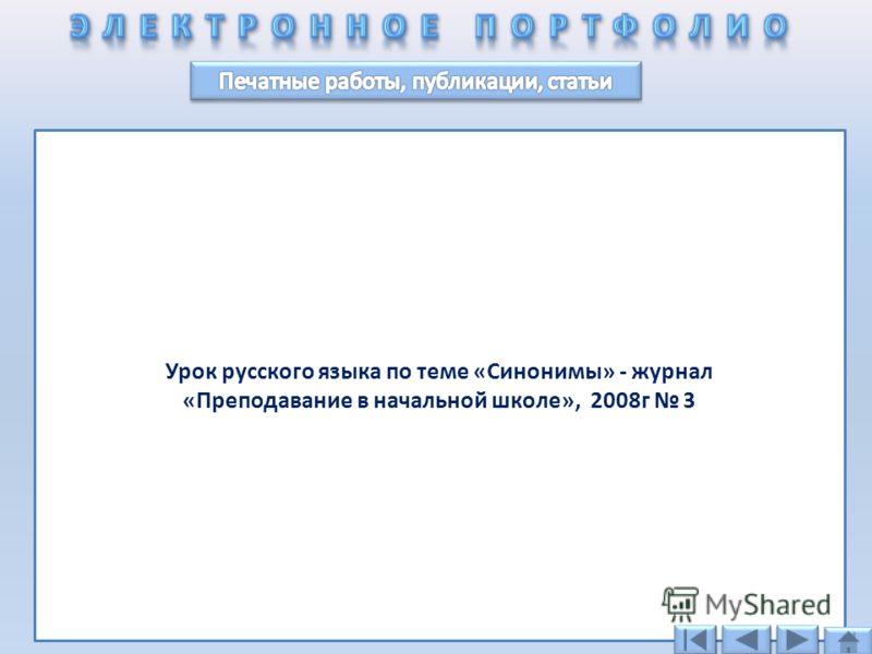Урок русского языка по теме «Синонимы» - журнал «Преподавание в начальной школе», 2008г 3