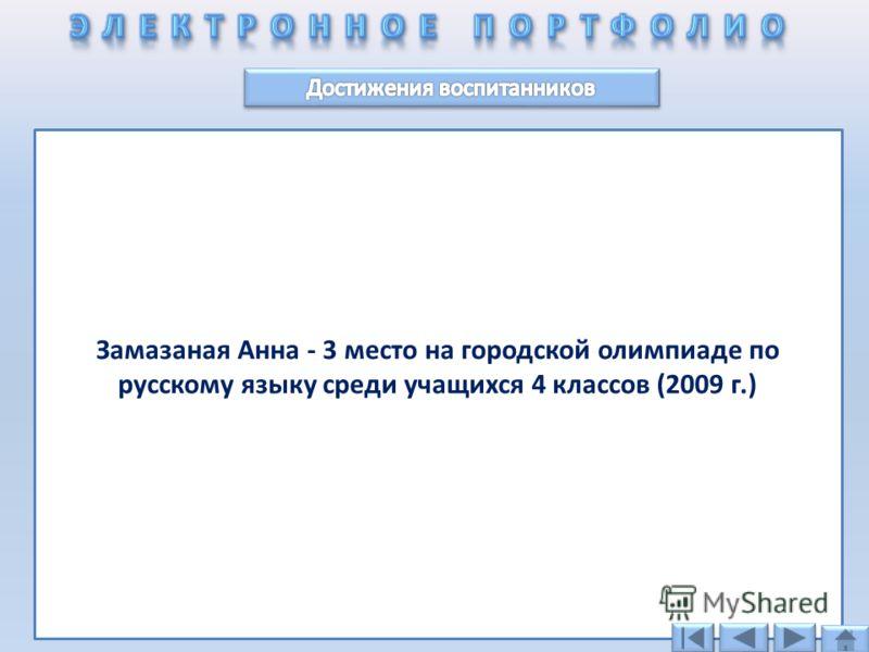 Замазаная Анна - 3 место на городской олимпиаде по русскому языку среди учащихся 4 классов (2009 г.)