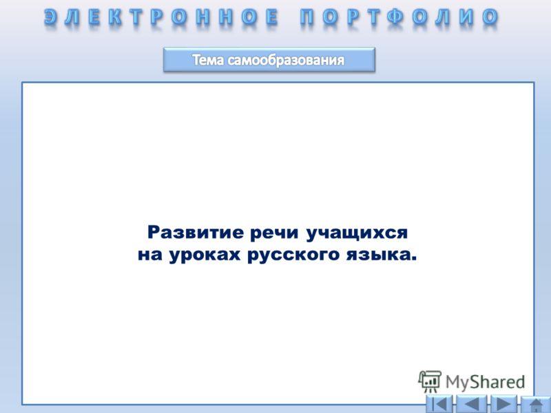 Развитие речи учащихся на уроках русского языка.