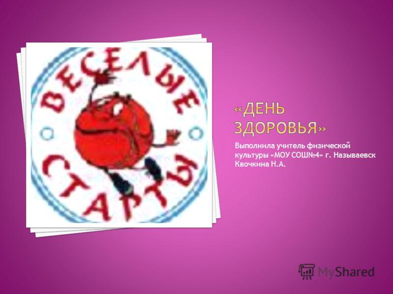 Выполнила учитель физической культуры «МОУ СОШ4» г. Называевск Квочкина Н.А.