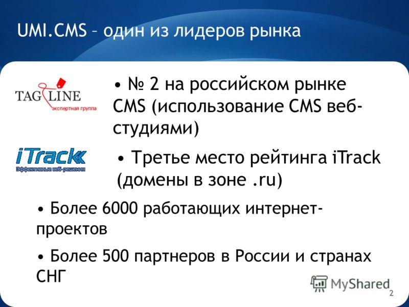 2 UMI.CMS – один из лидеров рынка Более 6000 работающих интернет- проектов Более 500 партнеров в России и странах СНГ 2 на российском рынке CMS (использование CMS веб- студиями) Третье место рейтинга iTrack (домены в зоне.ru)