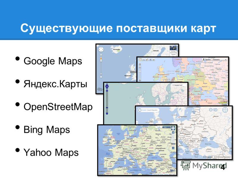 Существующие поставщики карт Google Maps Яндекс.Карты OpenStreetMap Bing Maps Yahoo Maps 4