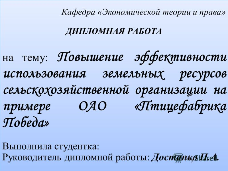 Презентация на тему Кафедра Экономической теории и права  1 Кафедра Экономической теории и права ДИПЛОМНАЯ
