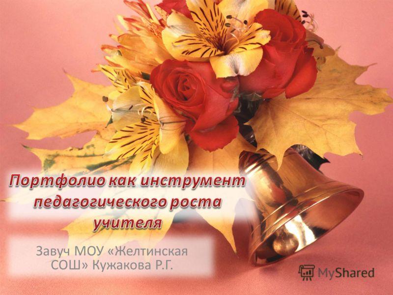 Завуч МОУ «Желтинская СОШ» Кужакова Р.Г.