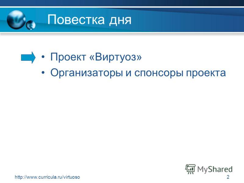 http://www.curricula.ru/virtuoso2 Повестка дня Проект «Виртуоз» Организаторы и спонсоры проекта