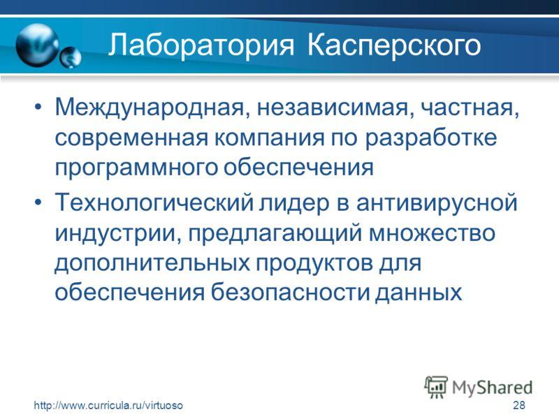 http://www.curricula.ru/virtuoso28 Лаборатория Касперского Международная, независимая, частная, современная компания по разработке программного обеспечения Технологический лидер в антивирусной индустрии, предлагающий множество дополнительных продукто