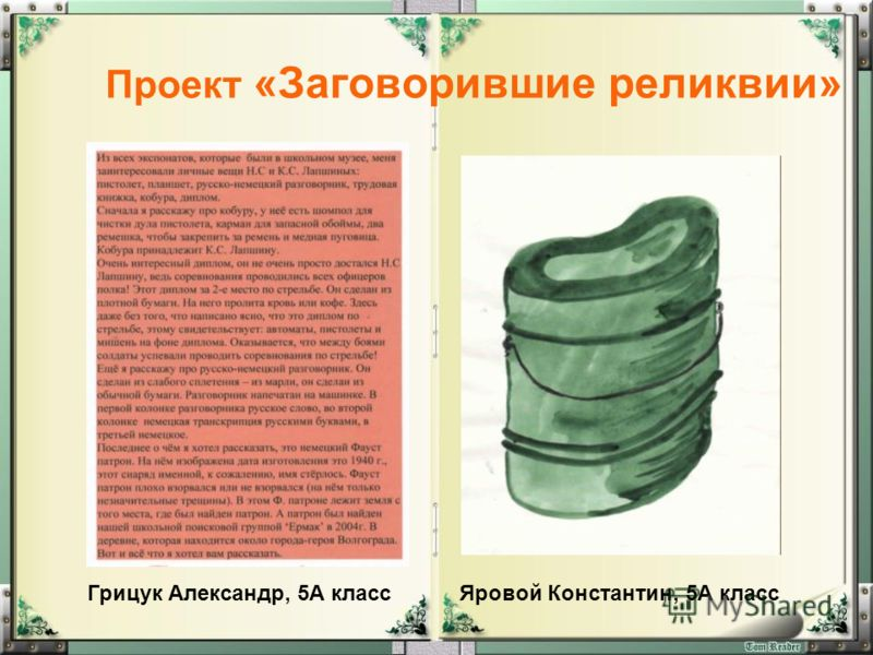 Проект «Заговорившие реликвии» Грицук Александр, 5А классЯровой Константин, 5А класс