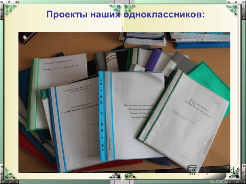Проекты наших одноклассников: