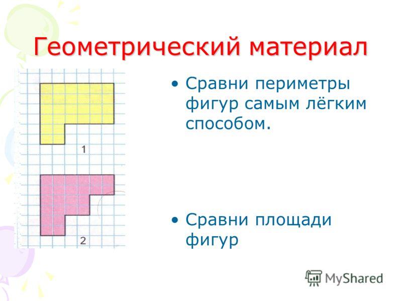 Геометрический материал Сравни периметры фигур самым лёгким способом. Сравни площади фигур