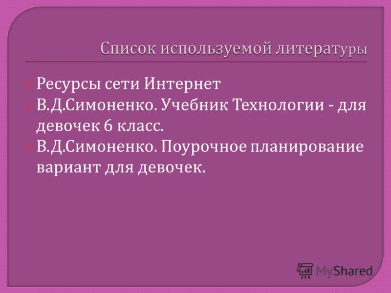 Ресурсы сети Интернет В. Д. Симоненко. Учебник Технологии - для девочек 6 класс. В. Д. Симоненко. Поурочное планирование вариант для девочек.
