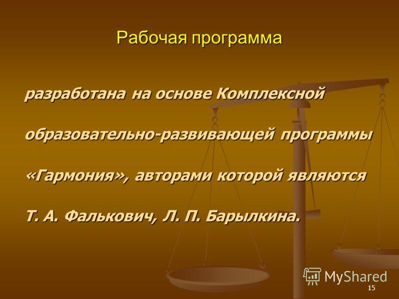 15 Рабочая программа разработана на основе Комплексной образовательно-развивающей программы «Гармония», авторами которой являются Т. А. Фалькович, Л. П. Барылкина.