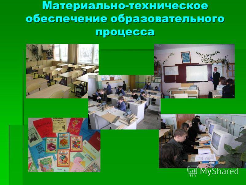 Материально-техническое обеспечение образовательного процесса