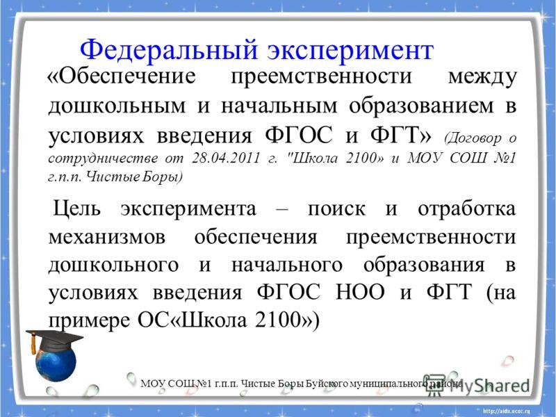 «Обеспечение преемственности между дошкольным и начальным образованием в условиях введения ФГОС и ФГТ» (Договор о сотрудничестве от 28.04.2011 г.