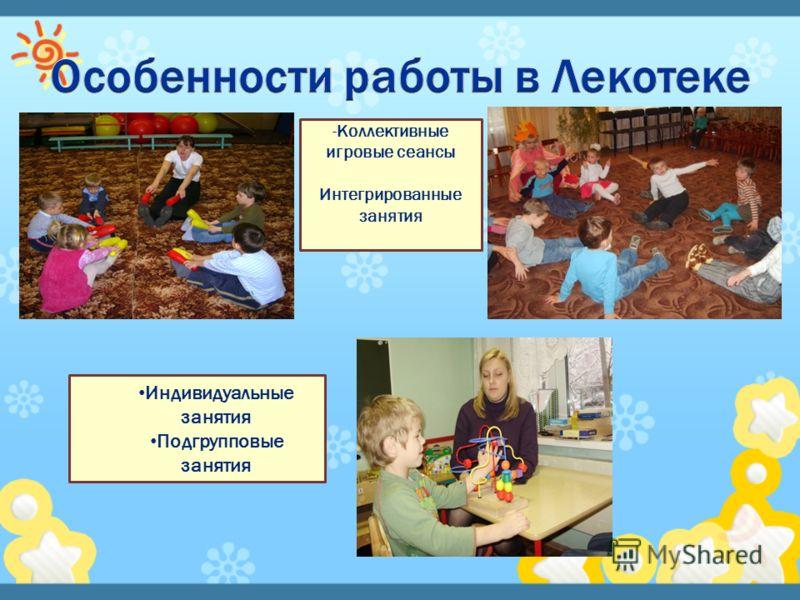 -Коллективные игровые сеансы Интегрированные занятия Индивидуальные занятия Подгрупповые занятия
