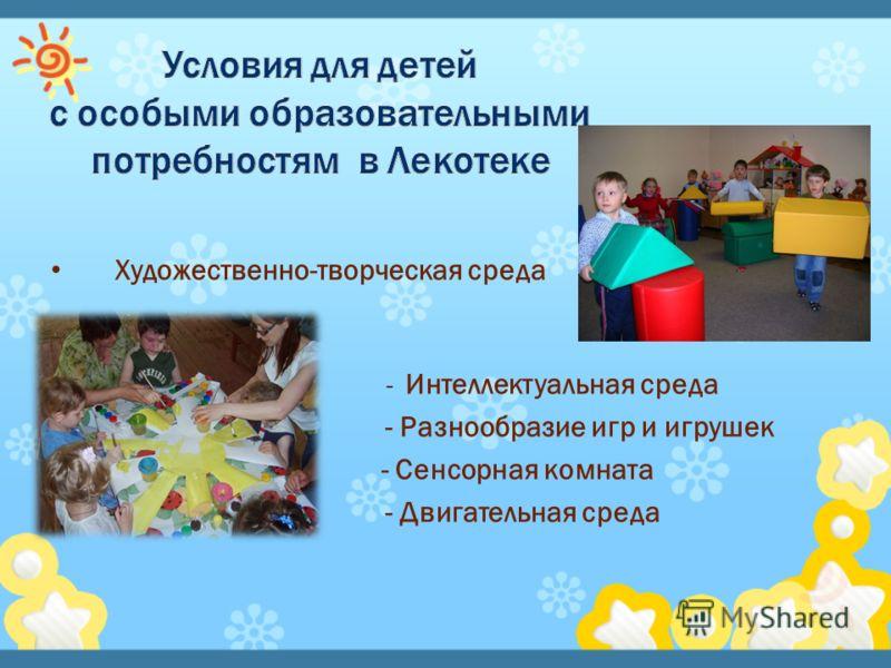 Художественно-творческая среда - Интеллектуальная среда - Разнообразие игр и игрушек Сенсорная комната - Сенсорная комната - Двигательная среда