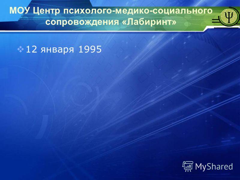 МОУ Центр психолого-медико-социального сопровождения «Лабиринт» 12 января 1995