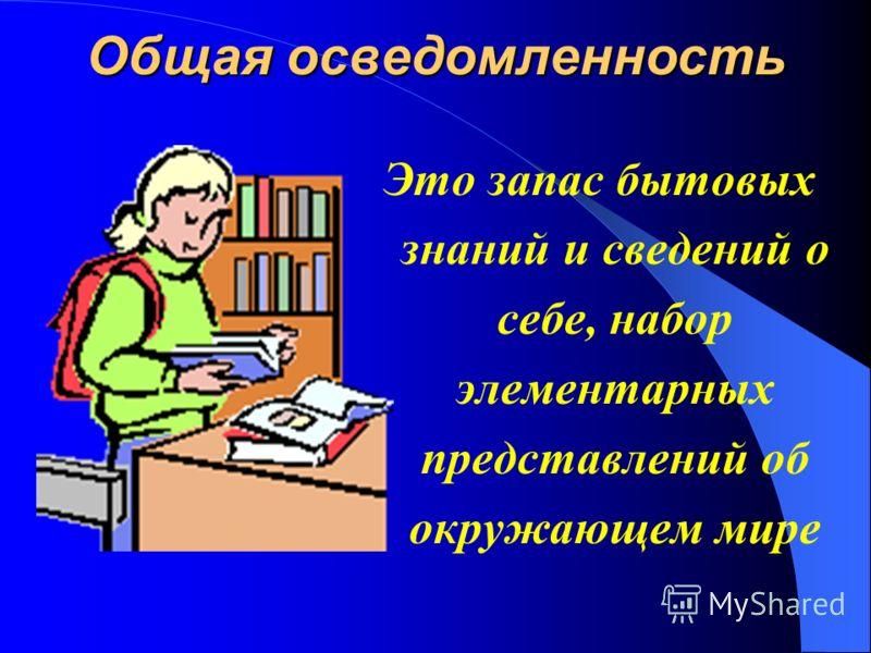 Интеллектуальная готовность Общая осведомленность Развитое внимание, память Сформированные мыслительные операций Умение самостоятельно планировать и контролировать свою деятельность