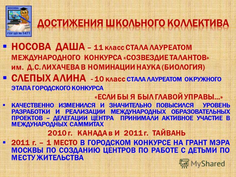 НОСОВА ДАША – 11 класс СТАЛА ЛАУРЕАТОМ МЕЖДУНАРОДНОГО КОНКУРСА «СОЗВЕЗДИЕ ТАЛАНТОВ» им. Д.С. ЛИХАЧЕВА В НОМИНАЦИИ НАУКА (БИОЛОГИЯ) СЛЕПЫХ АЛИНА - 10 класс СТАЛА ЛАУРЕАТОМ ОКРУЖНОГО ЭТАПА ГОРОДСКОГО КОНКУРСА «ЕСЛИ БЫ Я БЫЛ ГЛАВОЙ УПРАВЫ…» КАЧЕСТВЕННО