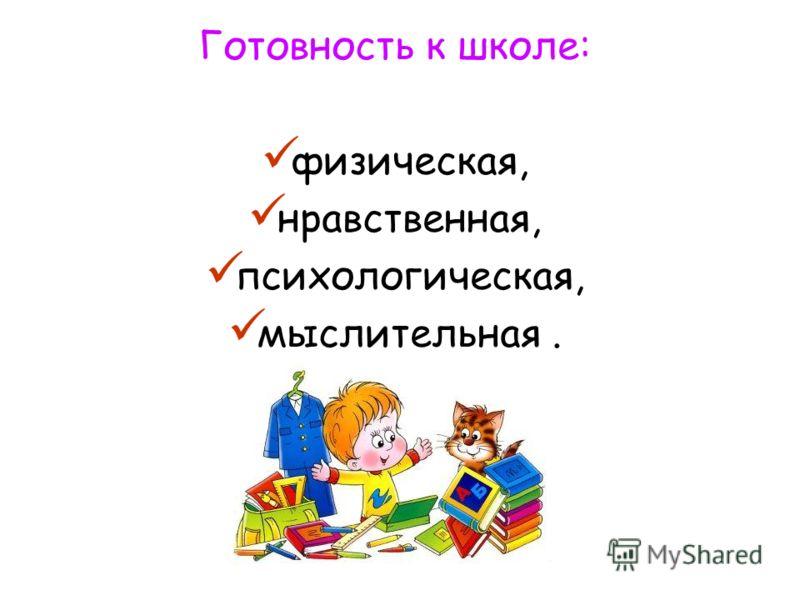 Готовность к школе: физическая, нравственная, психологическая, мыслительная.