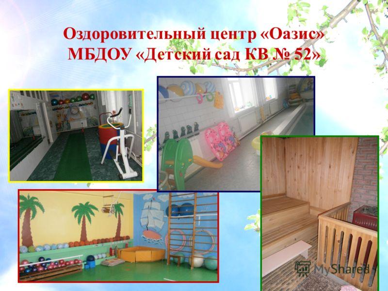 Оздоровительный центр «Оазис» МБДОУ «Детский сад КВ 52»