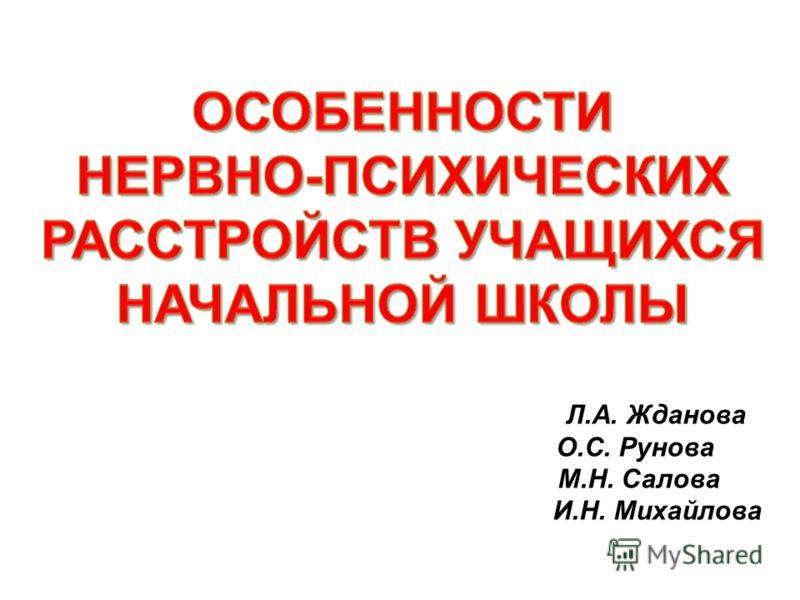 Л.А. Жданова О.С. Рунова М.Н. Салова И.Н. Михайлова