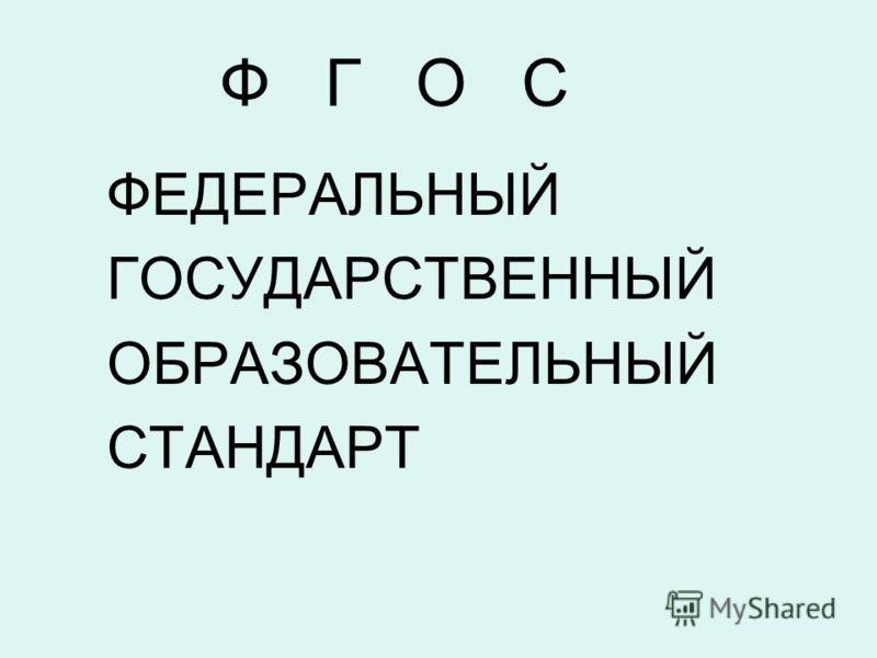 Ф Г О С ФЕДЕРАЛЬНЫЙ ГОСУДАРСТВЕННЫЙ ОБРАЗОВАТЕЛЬНЫЙ СТАНДАРТ